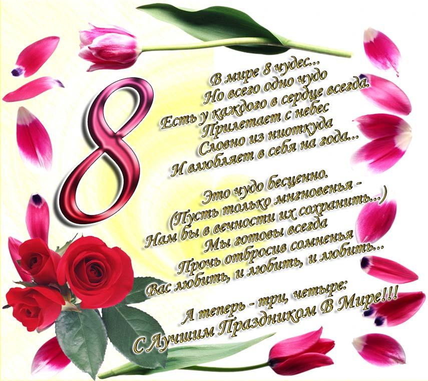 Голосовые поздравления с 8 марта по именам стихи