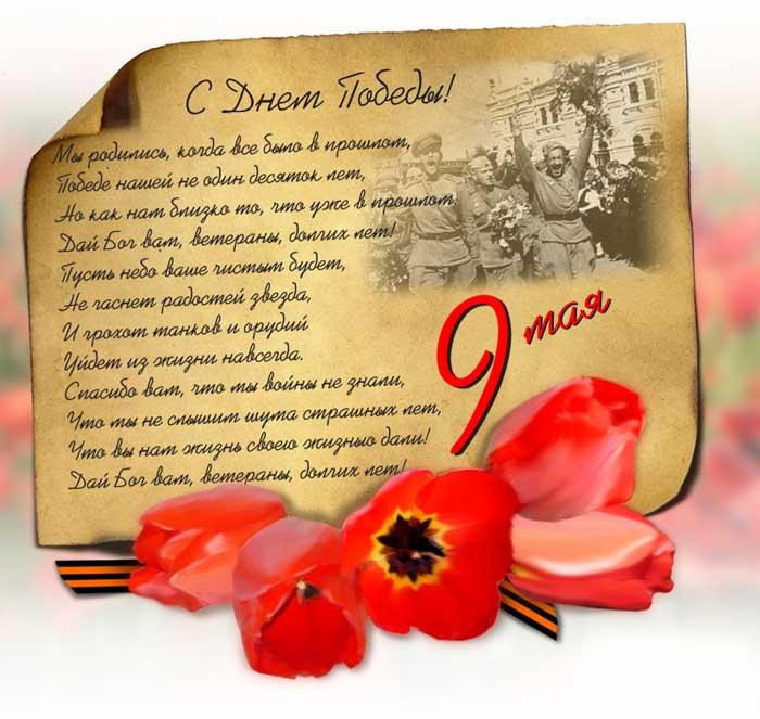 Голосовые поздравления с 23 февраля в белоруссии